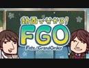 【FGO#1】『動画で分かる!Fate/Grand Order』第1回「FGOの楽...
