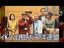 【南モンゴル草原の風 #20】一帯一路に対抗!アジア主導の自...