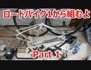 ロードバイクを1から組む、まずはパーツ紹介【あやしいサイクリスト】