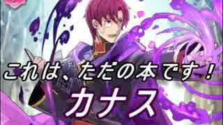 【FEヒーローズ】烈火の剣 - 知識の探究者 カナス特集
