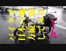 【ゆっくり】バイクで日本八地方縦一周してみる part29