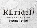 RErideD-刻越えのデリダ- #10