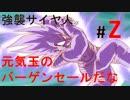 【実況】ドラゴンボールZ強襲サイヤ人を郷愁に浸りつつプレイZ