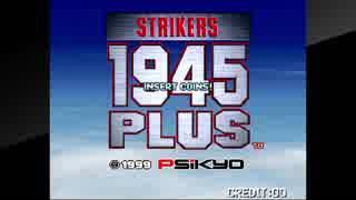 アケアカNEOGEO STRIKERS 1945 PLUS(コンテニューしながらエンディングまで)
