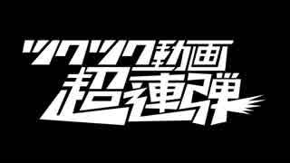 【合作告知】ツクツク動画超連弾【12/8本