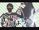 「金曜日のおはよう」を三味線とベースで弾いてみた【日中コ...