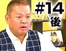 【丸FA話 & オフレコ多め】金村義明のニコ生★野球漫談14 2/2