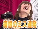 【期間限定会員見放題】渕上舞の今日は雨だから・・・#42 出演:渕上舞・河崎文亮