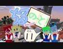 【東方】ちるのーと!11ページめ【Minecraft】