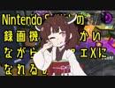 Nintendo Switchの録画機能をつかいながらウデマエXになれるのか?