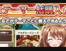 【実況】 今日から始まる害虫駆除物語 Part857【FKG】