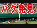 【パワプロ2018】最弱チームから日本一を目指すよpart62【ゆ...