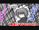 【ASMR】確実にドキドキさせてみた!【R-18】