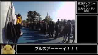 【ゆっくり】ポケモンGO 陸の三大山(濡山