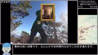 【ゆっくり】ポケモンGO 秋の空木岳攻略RT