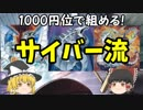 【ゆっくり雑談】1000円くらいで組めるサイバー流デッキ【遊戯王】