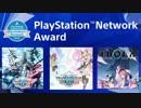 【PSO2】PSNアワード2018受賞が発表