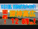 釣り動画ロマンを求めて 番外編(ダブルブッキング!密着!深神高広12時!
