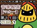 【第11回】ラジオ・音楽喫茶【マオー】 再録 part1