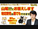 山尾志桜里さんにお答えします。特定野党は誰でもできます|みやわきチャンネル(...