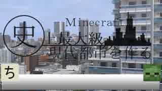 【Minecraft】史上最大級の現代都市を作る Part43【ゆっくり実況】