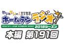 【第191回】れい&ゆいの文化放送ホームランラジオ!
