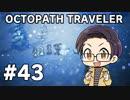【実況プレイ】 OCTOPATH TRAVELER 【いちご大福】part43
