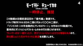 【刀剣乱舞】〇〇〇遠征記_番外編【偽実況】