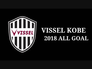 VISSEL KOBE 2018 ALL GOAL