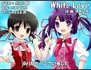 【ユキ りおん】White Love【カバー】