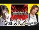 レッドゾーンにTatsh&NAOKIを添えて