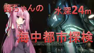 【BioShock Remastered】茜ちゃんの海中都