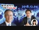 【長谷川幸洋】飯田浩司のOK! Cozy up! 2018.12.04