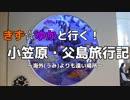 きず☆ゆかと行く!小笠原・父島旅行記7 船内紹介1【紲星あかり・結月ゆかり】