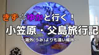 きず☆ゆかと行く!小笠原・父島旅行記7 船