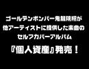 鬼龍院翔セルフカバーアルバム「個人資産