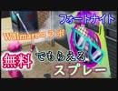 """【フォートナイトバトルロイヤル】Walmartコラボ!無料でもらえるスプレー""""デ..."""