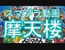 【初代~SP】スマブラ動画摩天楼【スマブラオールスターズ】