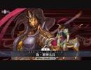 【FGO公式高画質版】赤兎馬 宝具 偽・軍神五兵【Fate/Grand Order】