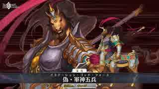 【FGO公式高画質版】赤兎馬 宝具 偽・軍神