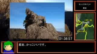 【ゆっくり】ポケモンGO 医王山(鳶岩経由白兀山)攻略RTA 2:40:14(参考記録)