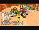 【実況】全386匹と友達になるポケモン不思議のダンジョン(赤) #24-ED-【028/386~】