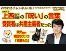 上西さんの「呪い」の言葉にアカのアレがバレる みやわきチャンネル(仮)#292