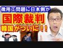 韓国の徴用工問題の賠償要求に安倍首相と菅官房長官が恐怖の発言!衝撃の理由と真相に日本と世界は驚愕!海外の反応【KAZUMA Channel】