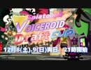 【VOICEROID実況者交流大会】Splatoon2 VOICEROID Draft Cup ...