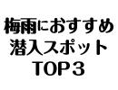 梅雨時に行きたい潜入スポットTOP3大発表!