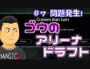 【開封大好き】ゴウのアリーナドラフト#7 問題発生!【MTGA】