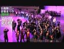 Radwimps『なんでもないや・前前前世』/平成30年度自衛隊音楽まつり