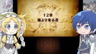 【ゆっくり実況】炎のエムブレムサーガ覚醒 第12章