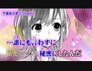 【ニコカラ】空想流星群【off vocal】